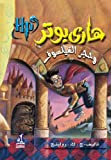 Image of By J. K. Rowling Harry Potter and the Philosopher's Stone (Arabic Edition) (Fourth)