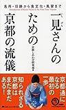 一見(いちげん)さんのための京都の流儀 (京都しあわせ倶楽部)