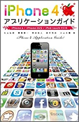 iPhone 4アプリケーションガイド iPhone 4/iPhone 3GS/iPod touch対応版