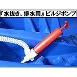 ビルジポンプ カヤック用 赤 吸水排水用ハンドポンプ タンクの液体吸い上げに
