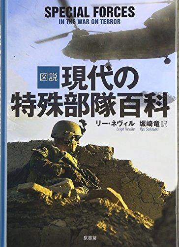 図説 現代の特殊部隊百科