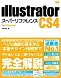 Illustrator CS4 スーパーリファレンス for Windows