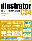Illustrator CS4 スーパーリファレンス for Windows