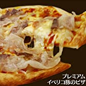 プレミアムイベリコ豚のピザ