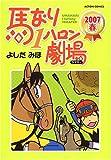 馬なり1ハロン劇場 2007 春 (アクションコミックス)