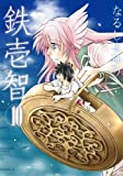 鉄壱智  10巻 (ZERO-SUMコミックス)