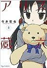 アリスと蔵六 第4巻 2014年10月11日発売