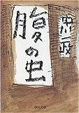 腹の虫 (中公文庫 R 36)