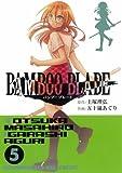 BAMBOO BLADE 5 (ヤングガンガンコミックス)