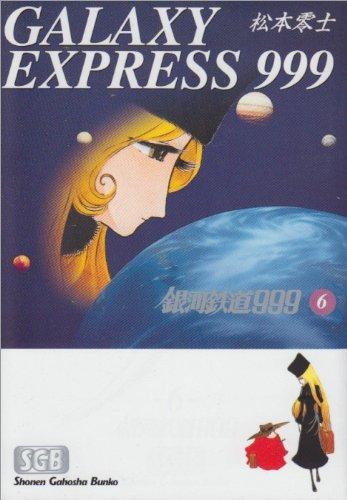 銀河鉄道999 (6) (少年画報社文庫)