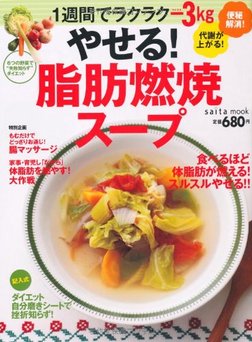 やせる!脂肪燃焼スープ (saita mook)