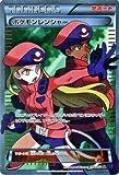 【シングルカード】XY11)ポケモンレンジャー/SR/058/054