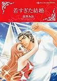 若すぎた結婚 (ハーレクインコミックス・キララ)