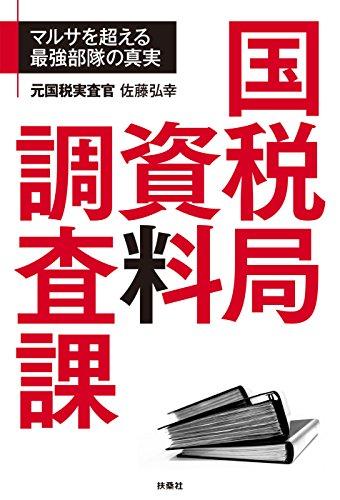 国税局資料調査課 (SPA!BOOKS) -