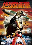 地球防衛軍 【期間限定プライス版】 [DVD]