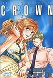 CROWN 4 (プリンセスコミックスデラックス)