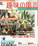 NHK 趣味の園芸 2010年 06月号 [雑誌]