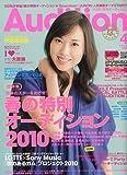 Audition (オーディション) 2010年 04月号 [雑誌]