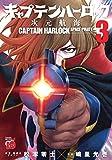 キャプテン・ハーロック~次元航海~ 3 (チャンピオンREDコミックス)