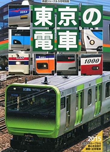 東京の電車 2015年 09 月号 [雑誌]: 鉄道ジャーナル 別冊