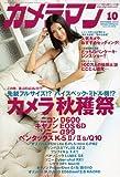 カメラマン 2012年 10月号 [雑誌]