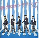 【Amazon.co.jp限定】新学期アラカルト(TYPE-C)(オリジナルポストカード付)
