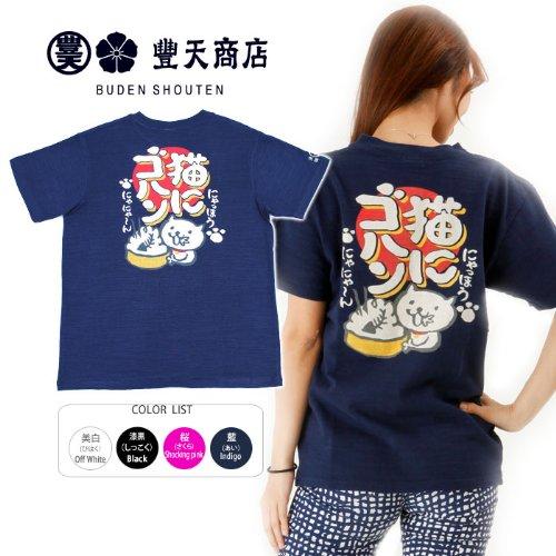 bu1132384 豊天商店 猫にゴハン つむぎ天竺半袖Tシャツ 藍(あい) L