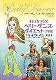 ベリーダンス・スーパースターズ・プレゼンツ キレイをつくる! ベリーダンス・ダイエット(中級編) [DVD]