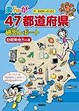 関東地方の巻 (まんが47都道府県研究レポート)