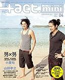 +act. mini Vol.4(プラスアクトミニ) (ワニムックシリーズ 125)