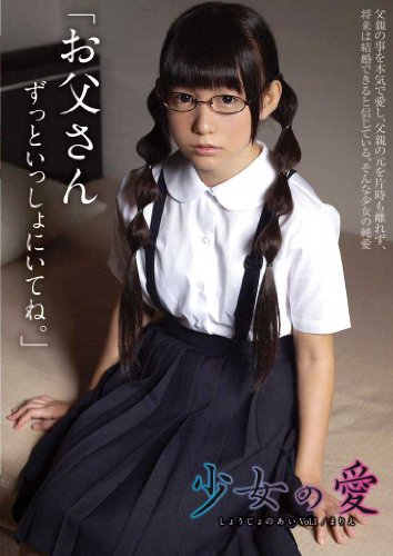少女の愛1 [DVD]
