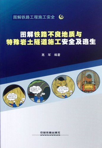 Diagram Of The Tunnel Operation Safety And Escape Strategies In Unfavorable Geology And The Special Ground Of The Railway - Diagram Of Safety In Construction Of Railway Engineering (Chinese Edition) front-668116