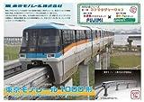 1/150  ストラクチャーキット No.04 東京モノレール 直線&曲線レールセット