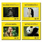 ~命~ ナショナルジオグラフィックDVDセット(PPV-DVD)