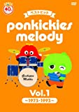 ベストヒット ponkickies melody Vol.1 ~1973-1993~[DVD]