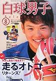白球男子 vol.8 2013年 7/25号 [雑誌]