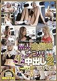 素人金髪娘ナンパ生中出し2 in USA [DVD]
