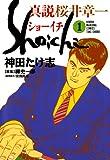 真説 桜井章一 ショーイチ (1) (近代麻雀コミックス)