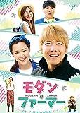 モダン・ファーマー DVD-BOX1 -
