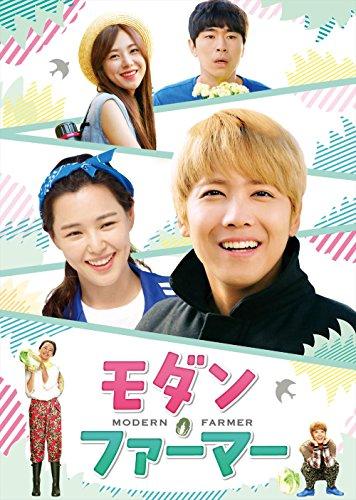 モダン・ファーマー DVD-BOX1