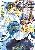 王子様の花嫁 / 水月真兎 のシリーズ情報を見る