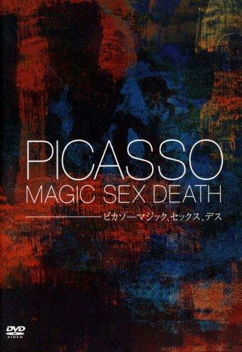 ピカソ-マジック、セックス、デス
