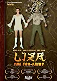 Liza, the Fox-Fairy [DVD]