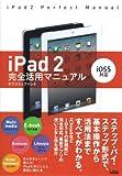 iPad2完全活用マニュアル―iOS5対応