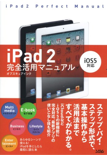 iPad 2(ツー)完全活用マニュアル