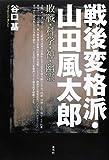 戦後変格派・山田風太郎: 敗戦・科学・神・幽霊