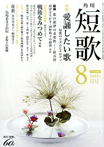 短歌 2014年 08月号 [雑誌]