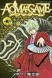 ACMA:GAME(13) (週刊少年マガジンコミックス)