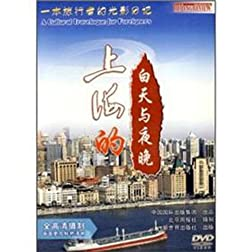 Days and Nights in Shanghai (DVD) (Audio Chinese, Subtitle Chinese)
