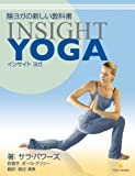 ���襬�ο��������ʽ� Insight Yoga
